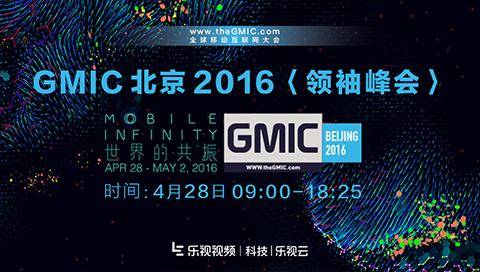 GMIC2016全球移动互联网大会