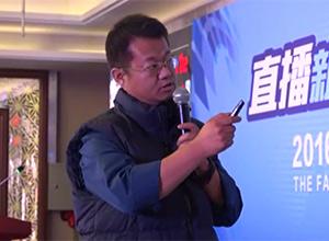 2016中国网络视频秋季高峰论坛