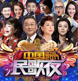 【山西卫视2017中国民歌夜全程回顾】
