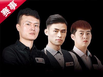 LCBA中式台球球王争霸赛