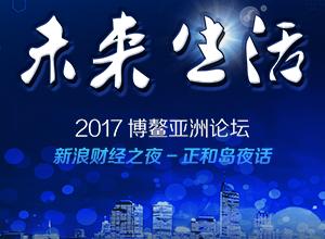 2017年博鳌亚洲论坛