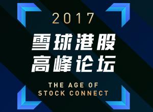 2017雪球港股高峰论坛