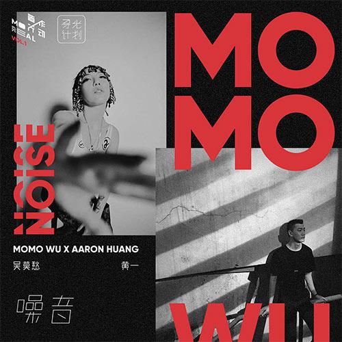 """吴莫愁90后""""造作行动""""首支单曲《噪音》"""