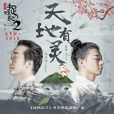 李玉刚、霍尊合作新歌《天地有灵》