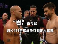 《岩直有理》第一期:解读UFC195冠军战争议判罚