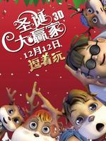 《圣诞大赢家》电影高清在线观看