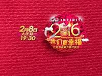江苏卫视2016春晚