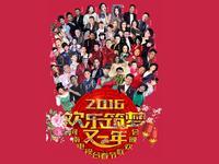 河南卫视2016春晚