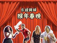 《赛末点》第13期:乐视体育网球春晚 网坛明星爆笑唱跳献艺