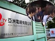 香港亚视宣布向法院申请清盘 仍拖欠员工工资
