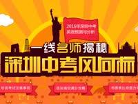 深圳英语中考风向标