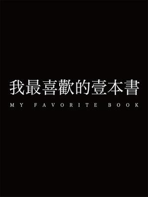 我最喜欢的一本书