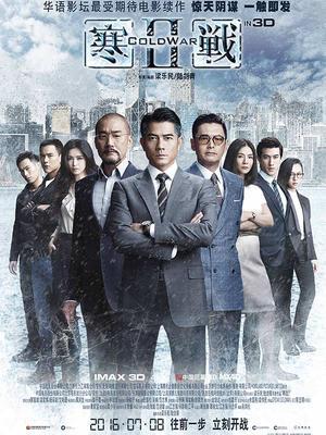 寒战2 粤语版