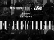 Mono:Journey through hell(独家中文字幕版)