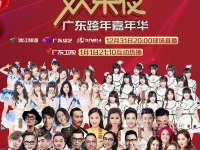 广东卫视2017跨年演唱会