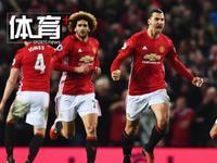 体育+极速100秒:曼联1-1战平利物浦 皇马40场不败遭终结