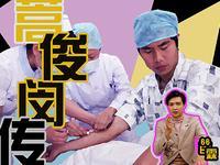 《中超琅琊榜》蒿俊闵篇9 严重受伤几近葬送职业生涯