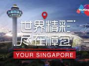360°VR新加坡10之精彩樟宜