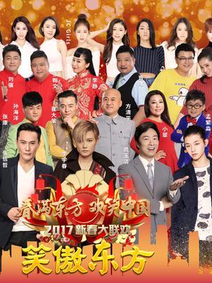 笑傲东方春节特别节目