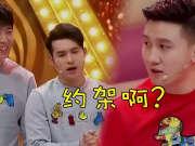 《拜年啦!乐一乐!》20170131:欢乐喜剧人新老团队大PK 文松自封颜值担当