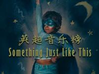【第20期】《Something Just Like This》