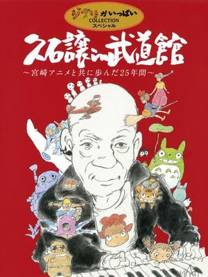 久石让在武道馆~与宫崎骏动画一同走过的25年~音乐会 (2008杜比环绕声中文字幕版)
