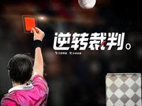 【第26期】红军缘何劫富济贫 巴萨逆转有阴谋?