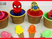 冰淇淋史莱姆奇趣蛋玩具汪汪队立大功蜘蛛侠小黄人宝宝儿童视频