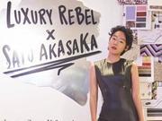 【乐尚播报】SPACE ROCK 摇滚银河星!Luxury Rebel × 赤坂沙世联名系列发布派对