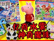 小猪佩奇用亿奇水雾神奇魔珠做儿童手工玩具!