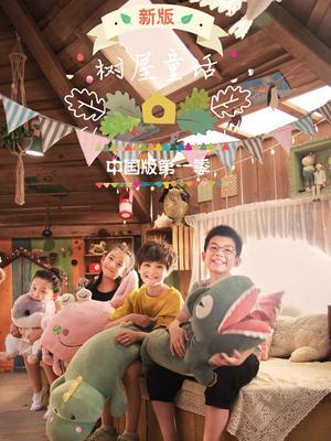 树屋童话中国版 第1季
