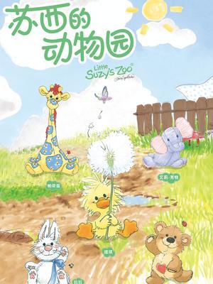 苏西的动物园 普通话版