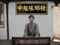中超琅琊榜·冯潇霆传29