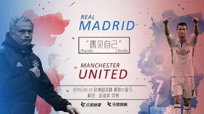 8月9日2:30视频直播:欧洲超级杯皇马曼联巅峰对决
