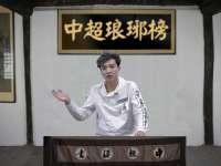 中超琅琊榜·冯潇霆传46