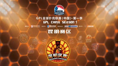 GPL全球扑克联赛(中国)昆明赛区精彩花絮