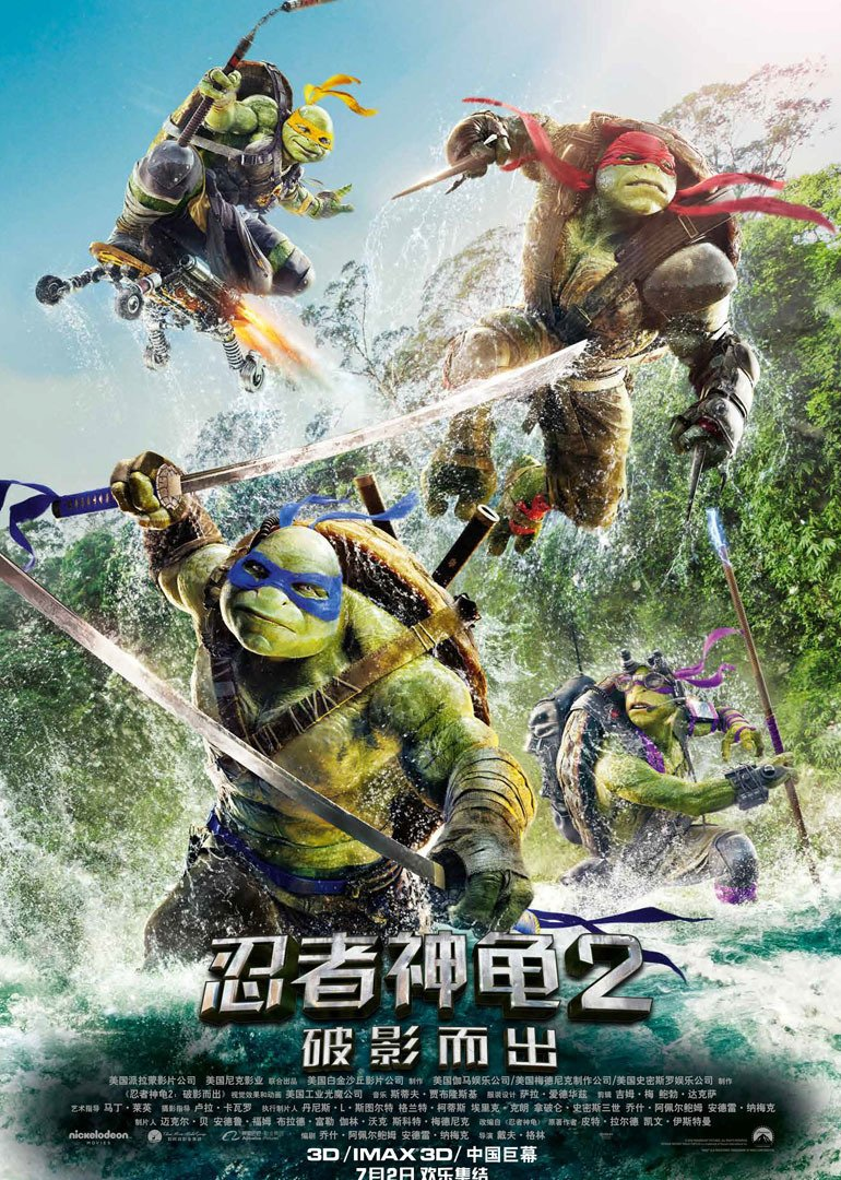 忍者神龟2:破影而出 Teenage Mutant Ninja Turtles 2