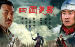 【战争/动作】四面楚歌 (2005) / 胡军 / 吴樾  / 杨恭如