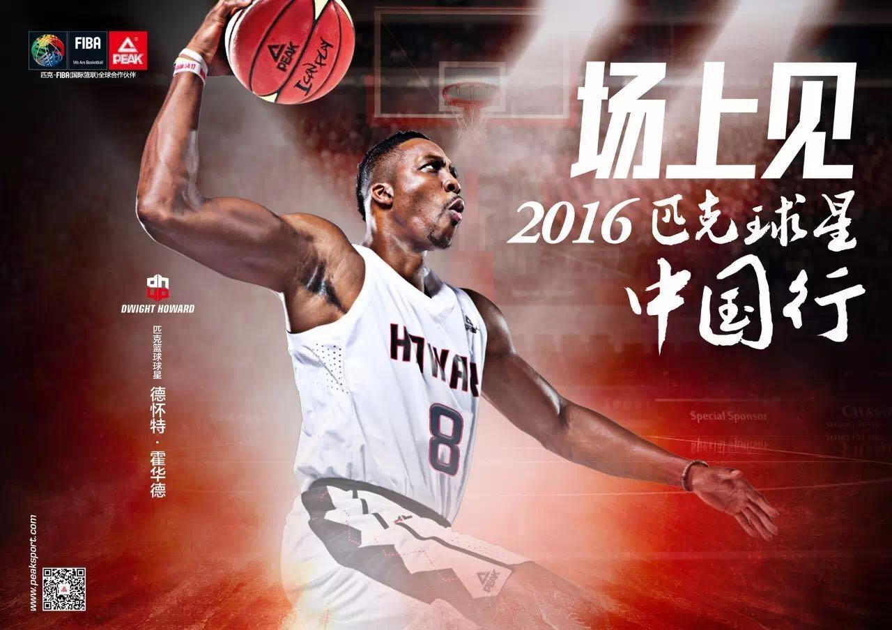 匹克球星霍华德开启中国行 二代篮球战靴惊艳亮相