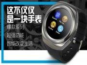 酷部落智能手表