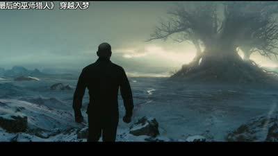 《最后的巫师猎人》今日上映 终极剧情预告曝隐藏彩蛋