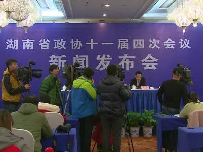 湖南省政协十一届四次会议新闻发布会
