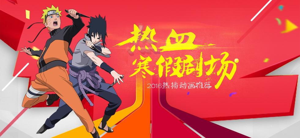 2016热血寒假剧场