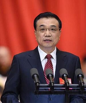 李克强:今年国内生产总值增长6.5%至7%