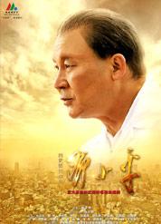 049 历史转折中的邓小平