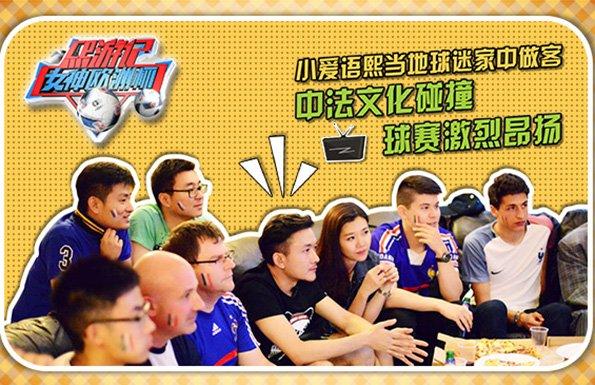 《熙游记》第34期 小爱语熙做客华人球迷之家