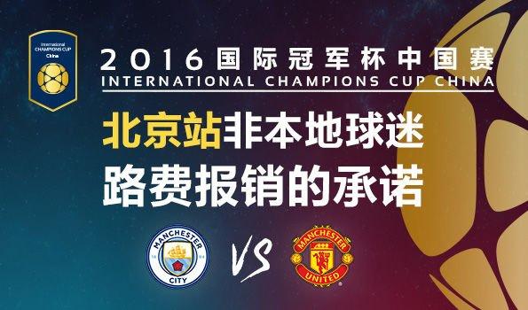 2016国际冠军杯中国赛-北京站 曼城VS曼联 非本地球迷路费报销的承诺
