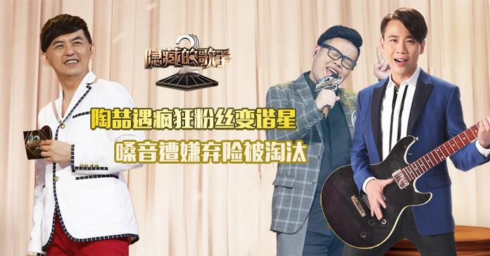 隐藏的歌手2(2016-08-28)