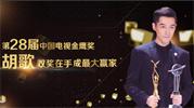 胡歌荣获观众喜爱的男演员