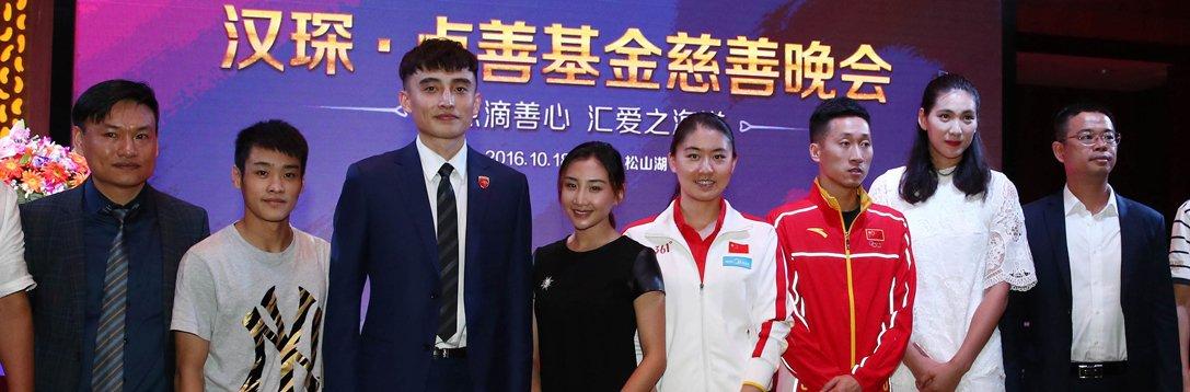 汉琛·点善基金慈善晚会回放 罗汉琛携奥运冠军出席